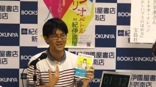 ビブリオバトル in 紀伊國屋 【新宿南店】2013年5月12日 第2ゲーム 正し...