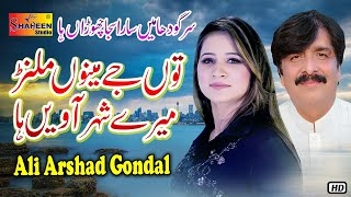 Tu Jay Manu Milan Maray Shahar Awain Haa | Ali Arshad Gondal | Latest Song ( Official Video 2020 )
