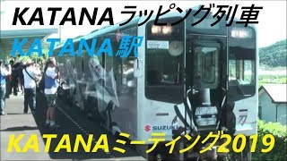 KATANA列車がKATANA駅に到着、出発しまーす。フルバージョン KATANAミーティング2019