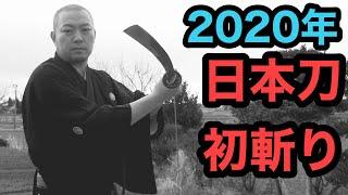 令和二年(2020年)日本刀初斬り(2020 First Tameshigiri)