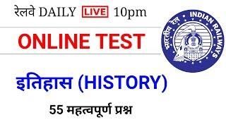 Railway online Test शुरू होगया है //important quiz of history MCQ //