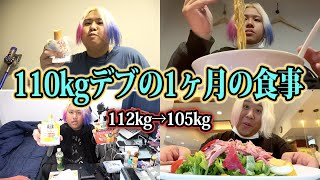 【112kg→105kg】110kgデブの1ヶ月の食事をまとめてみた。【ダイエット】