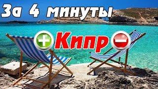 видео Туры в Айя-Напу, Кипр