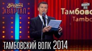 Тамбовский Волк | Вечерний Квартал, лучшее 2014
