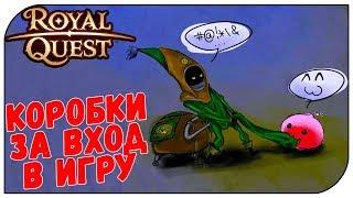 Royal Quest 😈  Настя открывает коробки за вход в игру