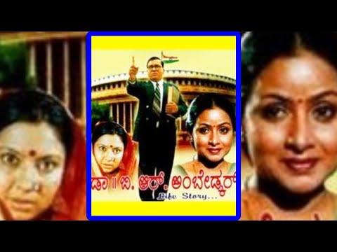 Dr B R Ambedkar 2005 | Kannada Full Movie |  Vishnukanth B J | Thara | Sandalwood Movies