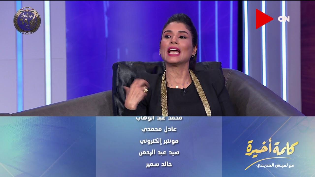 كلمة أخيرة - مها أبو بكر: الست والرجل بيتم إزاءهم بجريمة ختان الإناث مش المرأة فقط