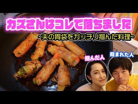 【エリ飯】カズさんはこの料理で落ちましたwww