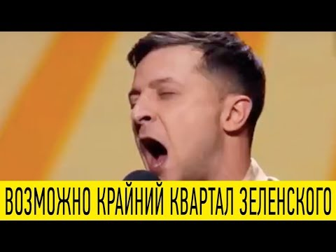 Выпуск Вечернего Квартала