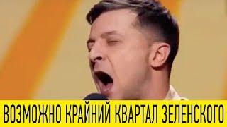 Выпуск Вечернего Квартала после которого Зеленский пошел в ПРЕЗИДЕНТЫ - порвал зал до СЛЕЗ!
