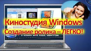 Киностудия Windows. Создание ролика - ЛЕГКО!!!