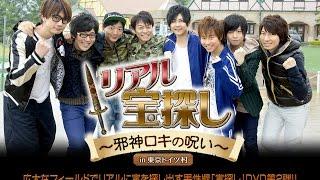 2015年6月24日発売予定の DVD リアル宝探し「邪神ロキの呪い in東京ド...