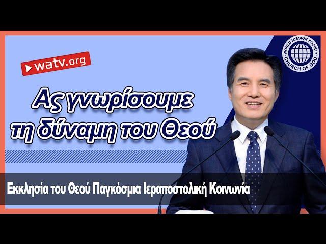 Ας γνωρίσουμε τη δύναμη του Θεού | εκκλησία του Θεού, Ανσανγκχόνγκ, Θεά Μητέρα