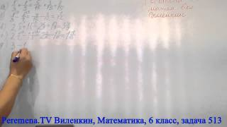 Виленкин, Математика, 6 класс, задача 513