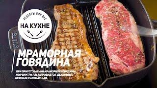 Жарим мраморное мясо - Стэйки