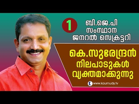 In Conversation With K. Surendran | Straight Line EP 220 | Part 01 | Kaumudy TV