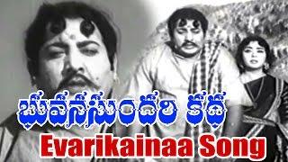 Bhuvana Sundari Katha Songs - Evarikainaa - NTR, Vanisri