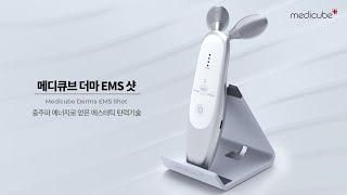 메디큐브 뷰티기기 더마 EMS 샷 사용법 l 메디큐브 …