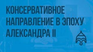 Консервативное направление в эпоху Александра II. Видеоурок по истории России 8 класс