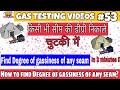 How to find Degree of gassiness of any seam || किसी सीम का डीग्री कैसे निकालें || gas Testing exam