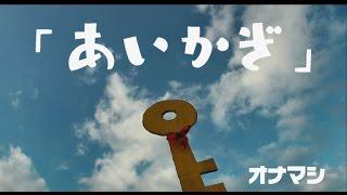 オナマシ10年ぶりのアルバム 『冤罪』発売記念企画 MV連続発射!第1弾...
