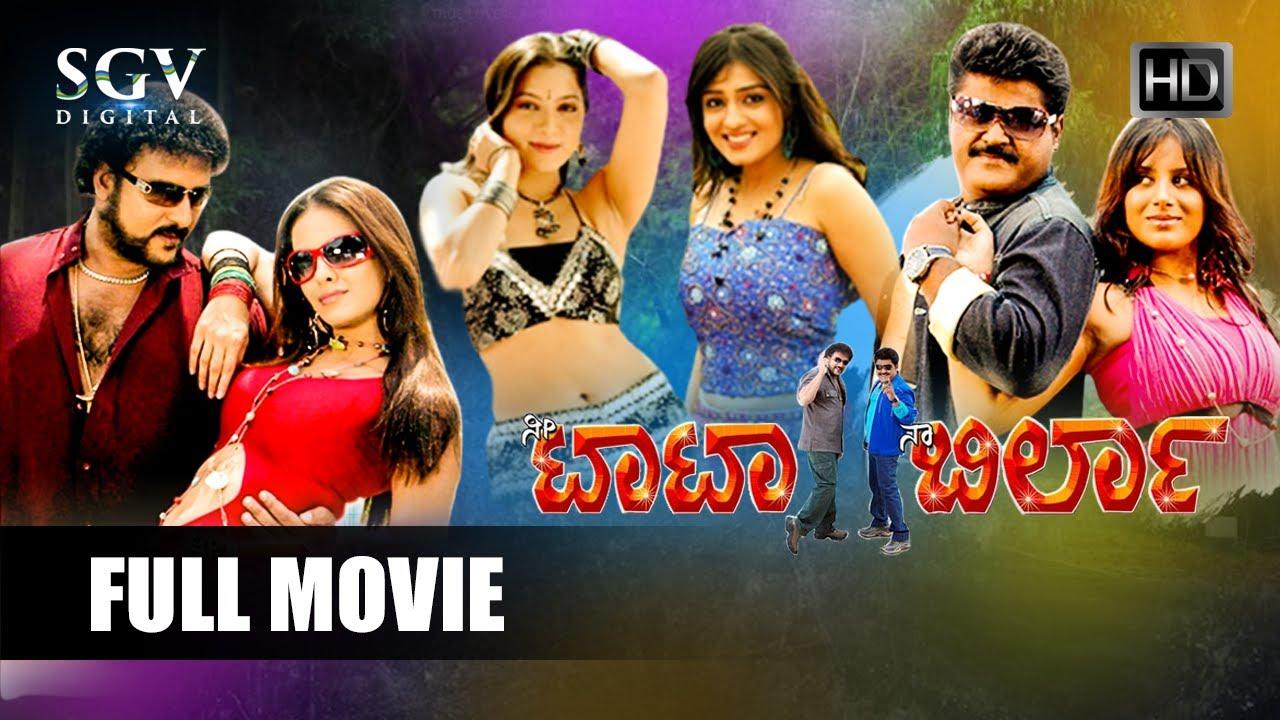 Nee Tata Naa Birla   Kannada Full Movie   Ravichandran, Jaggesh, Jennifer, Pooja Gandhi, Nikitha