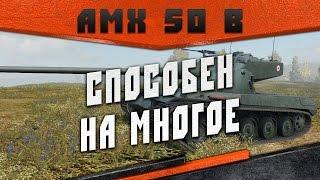 AMX 50 B - Способен На Многое