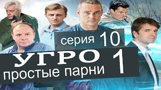 УГРО Простые парни 1 сезон 10 серия (Сокровища мадам Борейко часть 2)