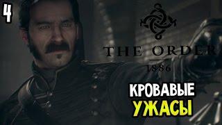 The Order 1886 Прохождение На Русском #4 — КРОВАВЫЕ УЖАСЫ