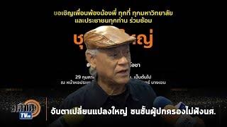 พิภพ ธงไชย เตือนชนชั้นนำฟังเสียงนศ. ปฎิรูปสู่ประชาธิปไตย : Matichon TV