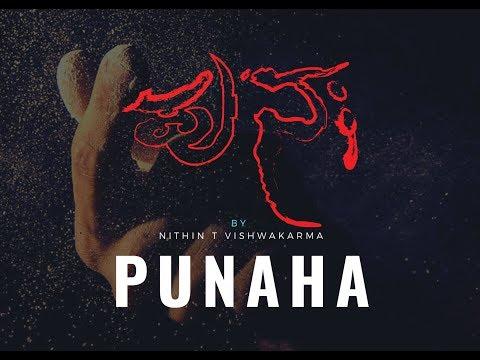 punaha(2019) - kannada short movie   horror suspense thrilling   janani gmh   gayatri productions