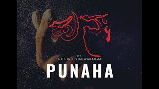 punaha(2019) - kannada short movie | horror suspense thrilling | janani gmh | gayatri productions