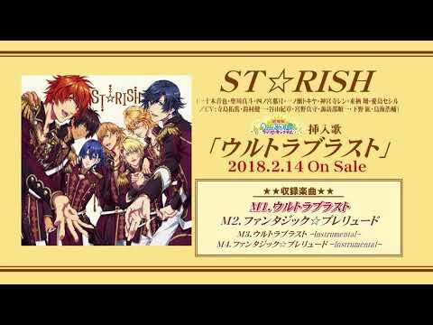 ST☆RISHウルトラブラストショートバージョン