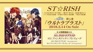 ST☆RISH - ウルトラブラスト