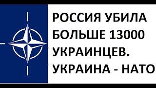 УКРАИНА НАТО! НАТО УНИЧТОЖАЕТ РОССИЮ 2019/2020 ? #НАТОУКРАИНА