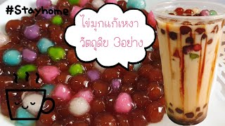 Rainbow tapioca pearl. Boba from 3ingredients