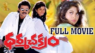 Dharmachakram Full length Movie | Venkatesh | Prema | Ramya Krishna | Suresh Productions