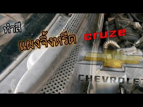 💡Diy ถอดพ่นแผงจิ้งหรีดChevrolet Cruze ซีดเซียว ไม่เพี้ยวฟ้าว