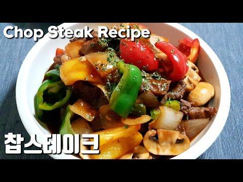 [찹스테이크] 백종원의 소고기 등심 찹스테이크 만드는법. 누구나 쉽게 만드는 간단요리 찹스테이크 Chop Steak Recipe