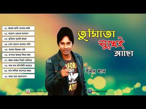 Bangla Gan Bangla Song Emon Khan