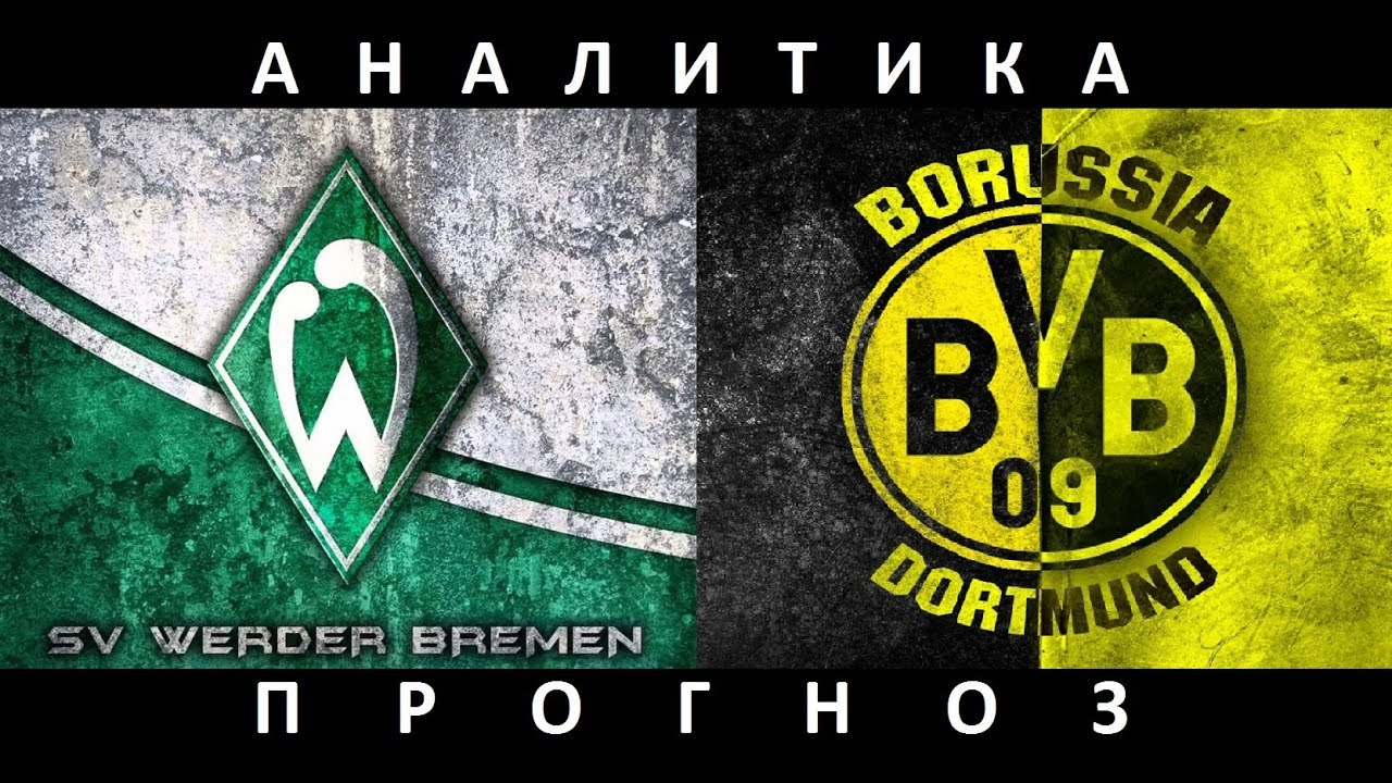 Прогноз на матч Боруссия Д - Вердер