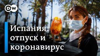 Отпуск и коронавирус в Испании растет число заболевших COVID 19