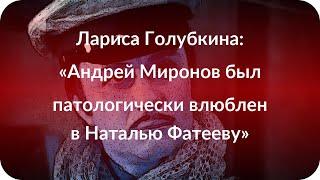 Лариса Голубкина: «Андрей Миронов был патологически влюблен в Наталью Фатееву»