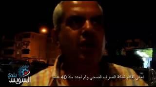 رئيس حي فيصل عن مشاكل الصرف الصحي  ..نعاني تقادم الشبكة وعمرها 40 عاما