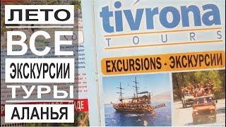 Турция: Цены и все экскурсии в Аланье. Аренда машин, мопедов и велосипедов. Кипр, Израиль и Стамбул