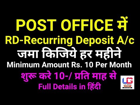 जमा किजिये पोस्ट ऑफिस मै Monthly | How to Open RD - Recurring Deposit Account in Post Office | Full