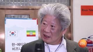 Ethio- Korean Business Forum - ኢትዮ-ኮሪያ የንግድ እና የኢንቨስትመንት ውይይት