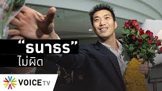 Wake Up Thailand - เหตุผลชี้แจงของพรรคอนาคตใหม่ว่าทำไม