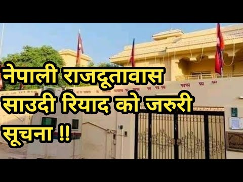 नेपाली राजदूतावास साउदीको जरुरी सूचना ॥ Nepal embassy saudi Riyadh notice॥ Tech kura॥Name list ॥