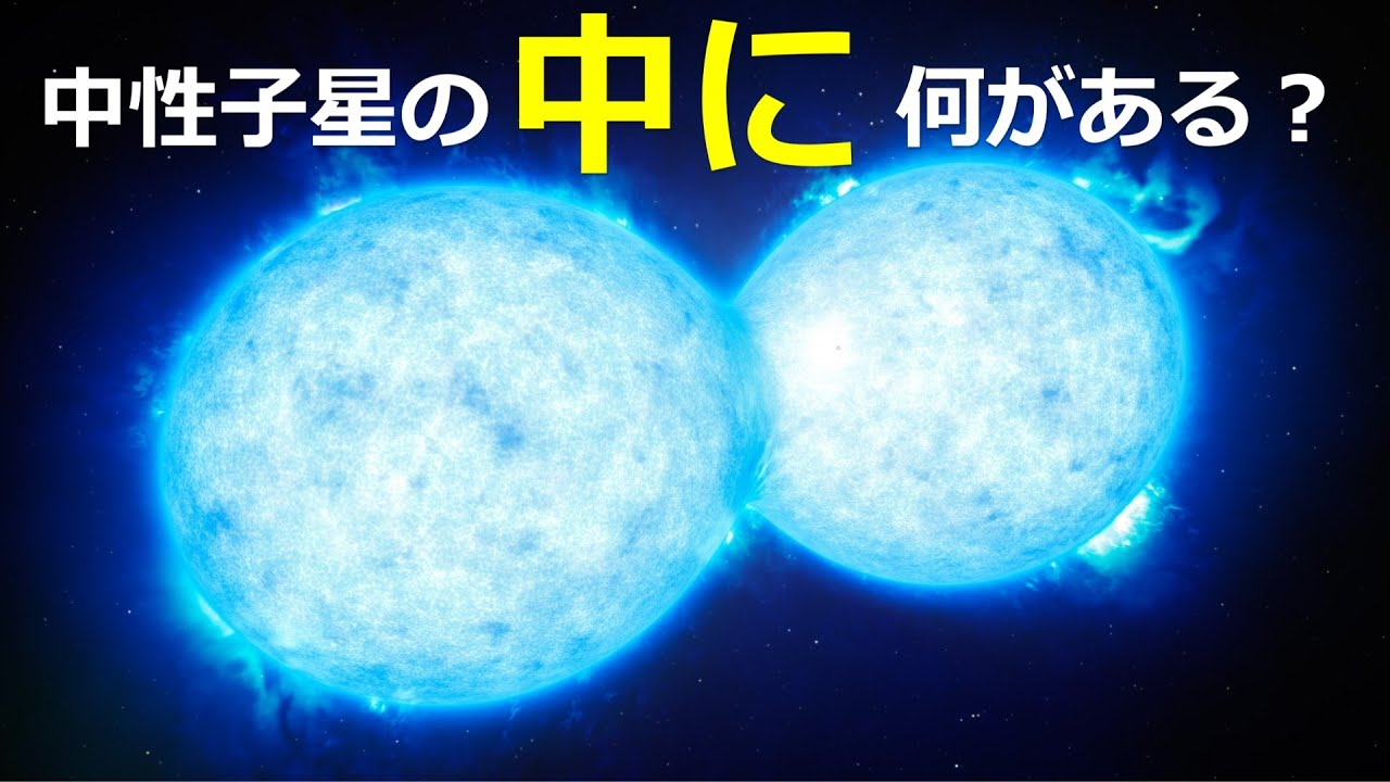 危険すぎる天体 ストレンジ星とクォーク星 ダークマターの候補とは?【日本科学情報】宇宙
